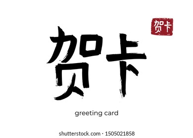 Hand drawn Hieroglyph translate greeting card. Vector japanese black symbol on white background with text. Ink brush calligraphy with red stamp(in japan-hanko). Chinese calligraphic letter icon