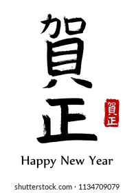 Hand drawn Hieroglyph translate Happy New Year. Vector japanese black symbol on white background with text. Ink brush calligraphy with red stamp(in japan-hanko). Chinese calligraphic letter icon