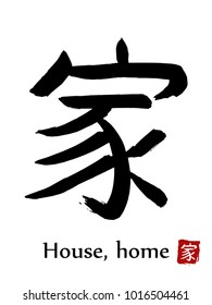 Hand drawn Hieroglyph translate House, Home . Vector japanese black symbol on white background with text. Ink brush calligraphy with red stamp(in japanese-hanko). Chinese calligraphic letter icon