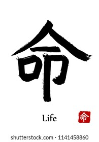 Hand drawn Hieroglyph translate life. Vector japanese black symbol on white background with text. Ink brush calligraphy with red stamp(in japan-hanko). Chinese calligraphic letter icon
