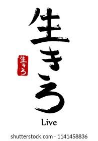Hand drawn Hieroglyph translate live. Vector japanese black symbol on white background with text. Ink brush calligraphy with red stamp(in japan-hanko). Chinese calligraphic letter icon