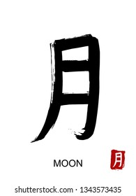 Hand drawn Hieroglyph translate moon. Vector japanese black symbol on white background with text. Ink brush calligraphy with red stamp(in japan-hanko). Chinese calligraphic letter icon