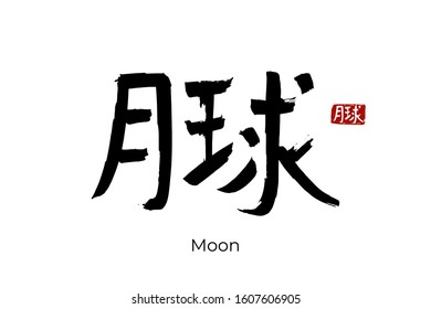 Hand drawn Hieroglyph translate Moon - Earth satellite. Vector japanese black symbol on white background with text. Ink brush calligraphy with red stamp(in japan-hanko). Chinese calligraphic letter