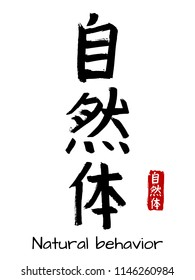 Hand drawn Hieroglyph translate natural behavior. Vector japanese black symbol on white background with text. Ink brush calligraphy with red stamp(in japan-hanko). Chinese calligraphic letter icon