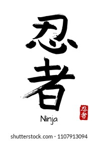 Hand drawn Hieroglyph translate ninja or shinobi. Vector japanese black symbol on white background with text. Ink brush calligraphy with red stamp(in japan-hanko). Chinese calligraphic letter icon