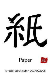 Hand drawn Hieroglyph translate Paper . Vector japanese black symbol on white background with text. Ink brush calligraphy with red stamp(in japanese-hanko). Chinese calligraphic letter icon