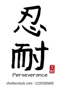 Hand drawn Hieroglyph translate perseverance . Vector japanese black symbol on white background with text. Ink brush calligraphy with red stamp(in japanese-hanko). Chinese calligraphic letter icon
