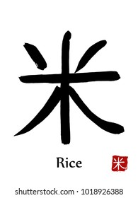 Hand drawn Hieroglyph translate Rice . Vector japanese black symbol on white background with text. Ink brush calligraphy with red stamp(in japanese-hanko). Chinese calligraphic letter icon