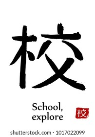Hand drawn Hieroglyph translate School, Explore . Vector japanese black symbol on white background with text. Ink brush calligraphy with red stamp(in japanese-hanko). Chinese calligraphic letter icon