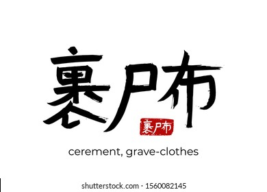 Hand drawn Hieroglyph translate shroud, winding sheet, cerement, grave-clothes. Vector japanese black symbol on white background with text. Ink brush calligraphy with red stamp(in japan-hanko).