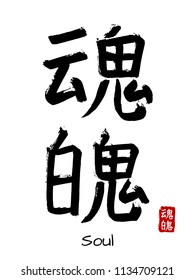 Hand drawn Hieroglyph translate soul. Vector japanese black symbol on white background with text. Ink brush calligraphy with red stamp(in japan-hanko). Chinese calligraphic letter icon