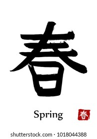 Hand drawn Hieroglyph translate Spring . Vector japanese black symbol on white background with text. Ink brush calligraphy with red stamp(in japanese-hanko). Chinese calligraphic letter icon
