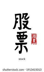 Hand drawn Hieroglyph translate stock. Vector japanese black symbol on white background with text. Ink brush calligraphy with red stamp(in japan-hanko). Chinese calligraphic letter icon