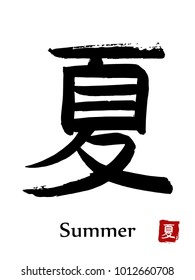 Hand drawn Hieroglyph translate Summer . Vector japanese black symbol on white background with text. Ink brush calligraphy with red stamp(in japanese-hanko). Chinese calligraphic letter icon