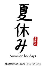 Hand drawn Hieroglyph translate Summer holidays . Vector japanese black symbol on white background with text. Ink brush calligraphy with red stamp(in japan-hanko). Chinese calligraphic letter icon