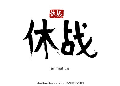 Hand drawn Hieroglyph translate truce, armistice. Vector japanese black symbol on white background with text. Ink brush calligraphy with red stamp(in japan-hanko). Chinese calligraphic letter