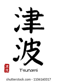 Hand drawn Hieroglyph translate Tsunami . Vector japanese black symbol on white background with text. Ink brush calligraphy with red stamp(in japan-hanko). Chinese calligraphic letter icon