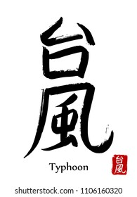 Hand drawn Hieroglyph translate Typhoon . Vector japanese black symbol on white background with text. Ink brush calligraphy with red stamp(in japan-hanko). Chinese calligraphic letter icon