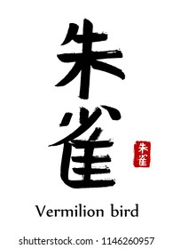 Hand drawn Hieroglyph translate Vermilion Bird. Vector japanese black symbol on white background with text. Ink brush calligraphy with red stamp(in japan-hanko). Chinese calligraphic letter icon