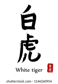 Hand drawn Hieroglyph translate White Tiger. Vector japanese black symbol on white background with text. Ink brush calligraphy with red stamp(in japan-hanko). Chinese calligraphic letter icon