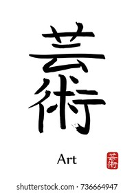 Hand drawn Hieroglyph translates Art . vector japanese black symbol on white background with text. Ink brush calligraphy with red stamp(in japanese-hanko). Chinese calligraphic icon