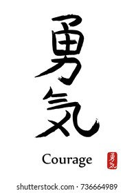 Hand drawn Hieroglyph translates Courage . vector japanese black symbol on white background with text. Ink brush calligraphy with red stamp(in japanese-hanko). Chinese calligraphic icon