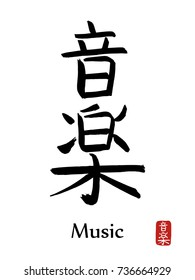 Hand drawn Hieroglyph translates Music . vector japanese black symbol on white background with text. Ink brush calligraphy with red stamp(in japanese-hanko). Chinese calligraphic icon