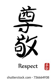 Hand drawn Hieroglyph translates Respect . vector japanese black symbol on white background with text. Ink brush calligraphy with red stamp(in japanese-hanko). Chinese calligraphic icon
