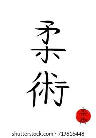 Hand drawn Japan Hieroglyph translates JIU JITSU . vector japanese black martial art symbols isolated on white background. Ink brush budo calligraphy with red sun stamp