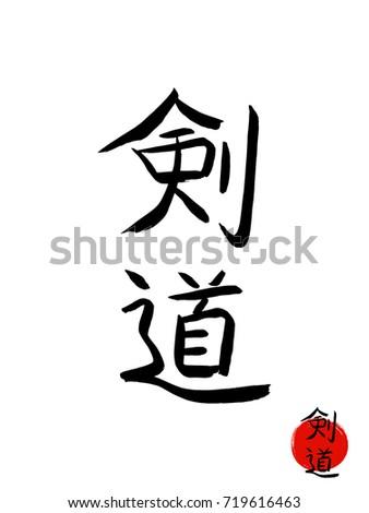 Japanisches Symbol für Sex