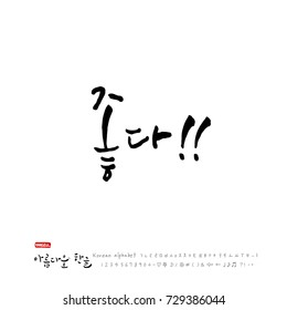 Hand drawn Korean alphabet / vector - calligraphy / Good work