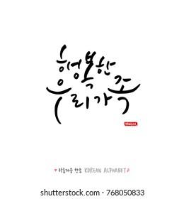 Hand drawn Korean alphabet / vector - calligraphy