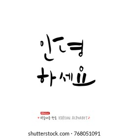 Hand drawn Korean alphabet / vector - calligraphy