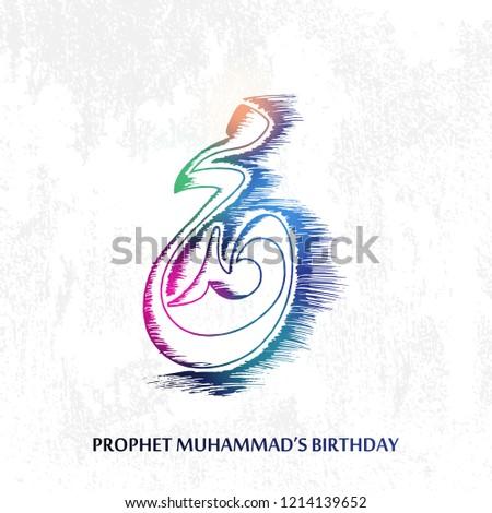 Hand drawn of Prophet