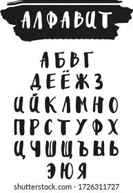 Hand drawn russian cyrillic alphabet. Vector illustration.