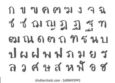 Hand drawn : Set of Thai alphabet or Thai language fonts. Consonants Thai characters.