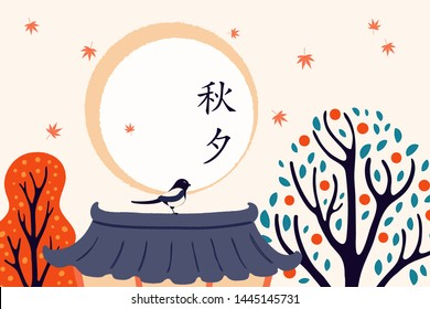 Hand drawn vector illustration for Mid Autumn Festival in Korea, with magpie on a roof, persimmon tree, leaves, full moon, Korean text Chuseok. Flat style design. Concept holiday card, poster, banner.