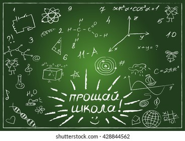 Hand drawn vector illustration set of education and learning doodles with school objects and items. Russian text, which is depicted in the picture translated into English Goodbye school.