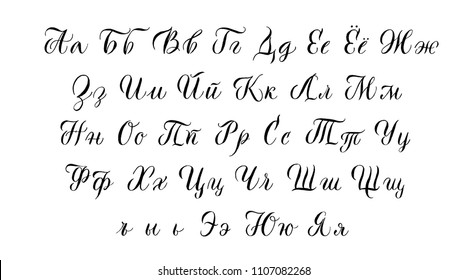 Cyrillic Script Images, Stock Photos & Vectors | Shutterstock