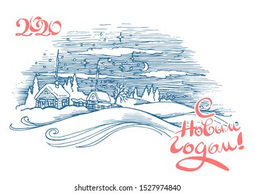 Hand drawn vector sketch of a winter night in the village. Russian translation Happy New Year 2020.