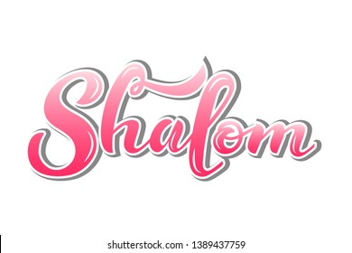 Hand sketched vector Shalom lettering typography. Hand drawn Shalom Hebrew greeting art sign. Art Shalom Vector illustration EPS 10. Shalom calligraphy banner, card, poster. Israel Independence day
