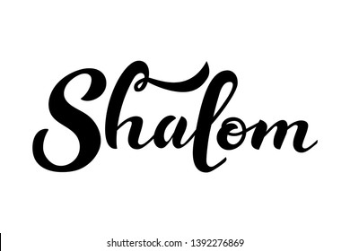 Hand sketched vector Shalom lettering typography. Hand drawn Shalom Hebrew greeting art sign. Art Shalom Vector illustration EPS 10. Calligraphy banner, card, poster. Israel greeting, peace