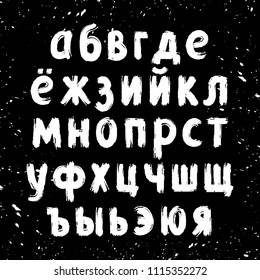 Hand written lowercase alphabet, ink brush lettering, cyrillic alphabet, grunge font style with ink splashes. Vector