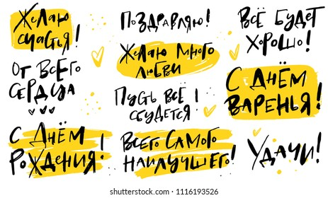 Handdrawn inspirational congratulations greetings quotes lettering set in Russian language. Vector isolated typography design. Colorful