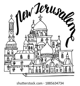 Hand-drawn Russian Orthodox Church in the Moscow region. Russian Architecture. The New Jerusalem.  Black and white illustration in sketch style. Coloring book for children and adults.