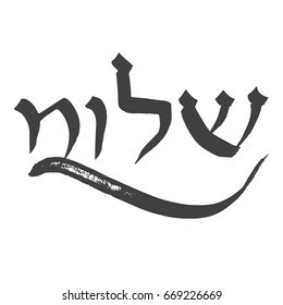 Handmade brush calligraphy, Shalom, Hebrew word meaning hello and peace