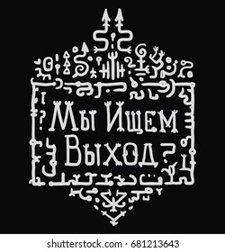 """Handwriting Abstract Cyrillic Question: """"Are We Looking for Exit?"""" in Russian. Black and White Trendy Calligraphic Item. It can be great for T-Shirt Design or Poster. Vector Image"""
