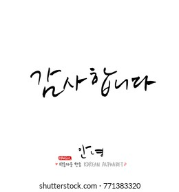 Handwritten calligraphy / Beautiful Korean greeting / Hello - vector
