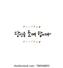 Handwritten calligraphy / Beautiful Korean greeting / Hello - vector