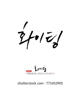 Handwritten calligraphy / Good work / Korean greeting - vector
